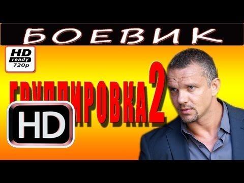 ГРУППИРОВКА 2 (2017) КРИМИНАЛ БОЕВИКИ 2017 НОВИНКИ
