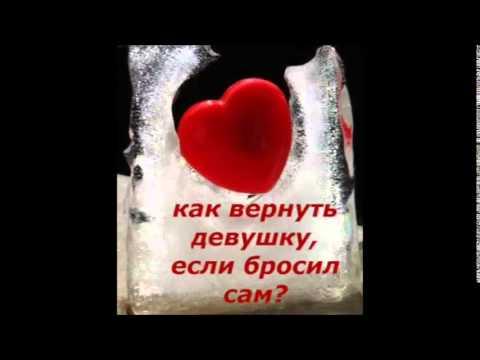 Как вернуть бывшею когда сам ее бросил - Tuningss.ru