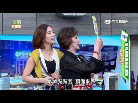 台綜-型男大主廚-20150720 台語教練教三招料理大賽