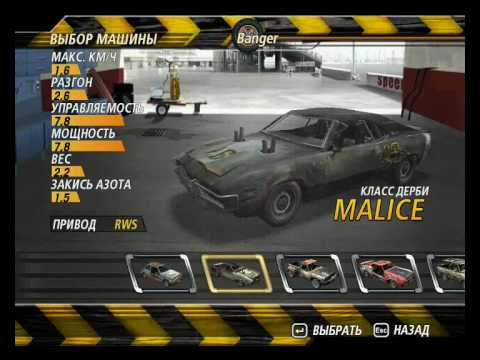 FlatOut 2 - All Cars