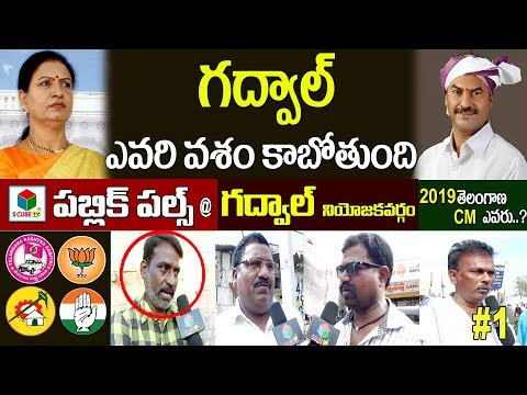 Public Pulse@Gadwal#1 | 2019 తెలంగాణ సీఎం ఎవరు?Who Is Next CM Of Telangana|