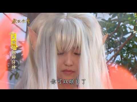 台劇-戲說台灣-反白仁翹腳仔神-EP 07