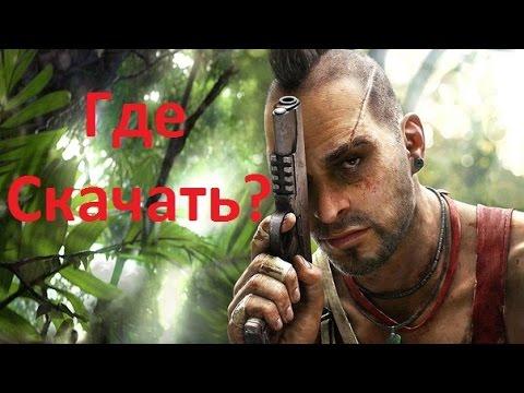 Far Cry 3 PC - Скачать игру через торрент