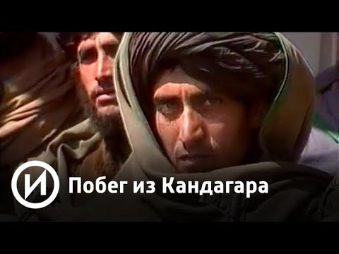 Побег из Кандагара | Телеканал История