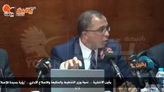 يقين | ندوة وزير التخطيط