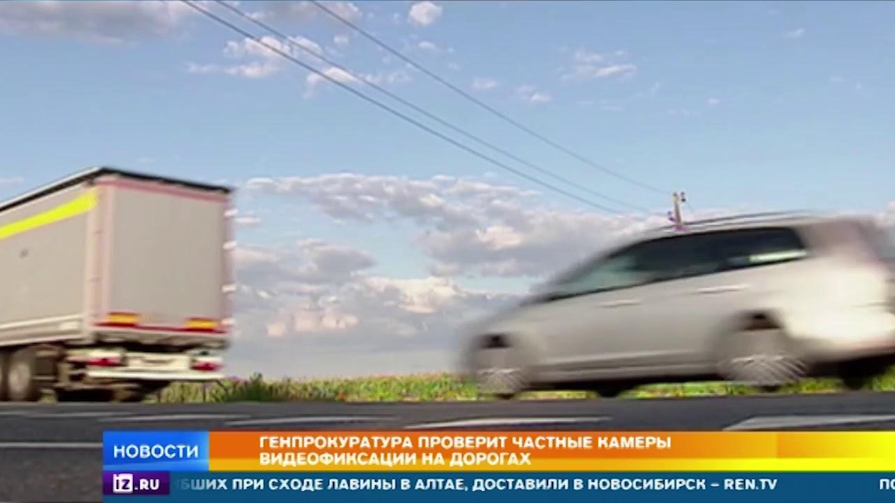 Генпрокуратура проверит частные камеры видеофиксации на дорогах