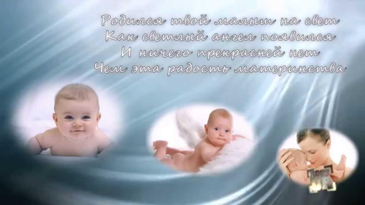 Поздравление с рождением 3 ребенка сына