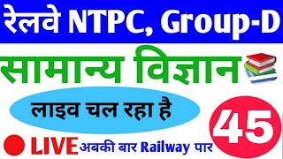 #LIVE #General_Science #Part_45 for Railway NTPC, Group D, SSC Exam #Daily_Class