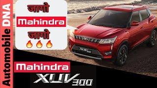 Mahindra XUV 300  | जागो Mahindra जागो | #automobiledna