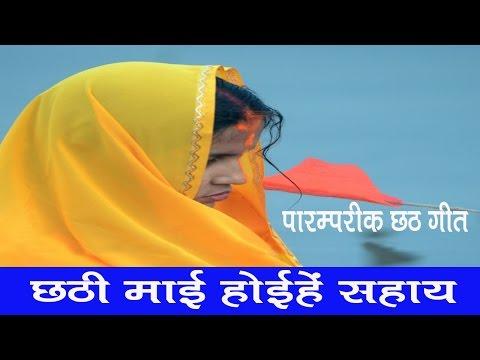 New Hd पारम्परिक छठ गीत 2014 Bhojpuri Chhath Geet     Chhathi Maai Hoiha Sahay    Amrita Dixit video