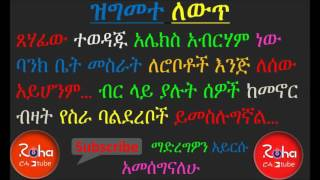 sheger fm program addis ababa ethiopia by Habtamu Siyum Alex Abriham