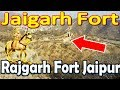 Download Lagu Jaigarh Fort  Rajgarh Fort Jaipur  Famous Forts of Rajasthan  Fort Best Places to Visit in India