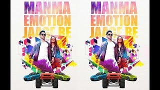 Dilwale's New Song 'Manma Emotion Jaage' Released