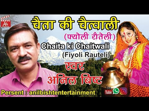 Chaita ki chaitwali चैता की चैत्वाली //Fiyoli Rautyli//Official Garhwali Video ||Singer- Anil Bisht