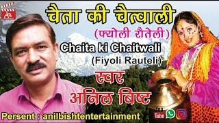 download lagu Chaita Ki Chaitwali चैता की चैत्वाली /fiyoli Rautyli/latest Garhwali gratis