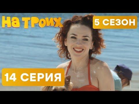 На троих - 5 СЕЗОН - 14 серия - НОВИНКА | ЮМОР ICTV