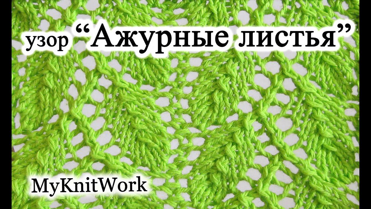 Ажурный узор листья. Воплощение Pinterest Stitch 35