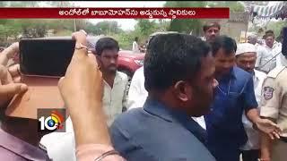 Bitter Experience To TRS MLA Babu Mohan At Andole SubStation | Sangareddy | TS