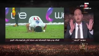 عمرو أديب يفتح النار على مرتضى منصور: «اقعد في البيت خيبتنا بالويبة»