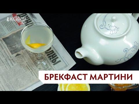 Коктейль Брекфаст Мартини