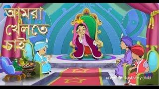 Meena: Amra Khelte Chai (Bangla)