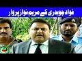 Fawad Chaudhry Heavily criticized Maryam Nawaz on her Statement - Dunya News