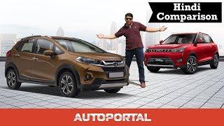 Honda WR-V Vs Mahindra XUV300 - Hindi comparison review - autoportal