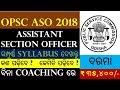 How To Prepare ASO 2018| OPSC ASO | Syllabus | Books | Salary | Odisha Govt. Jobs