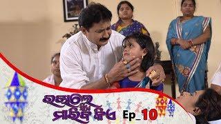 Rakhile Sie Mariba Kie   Full Ep 10   25th Apr 2019   Odia Serial – TarangTV