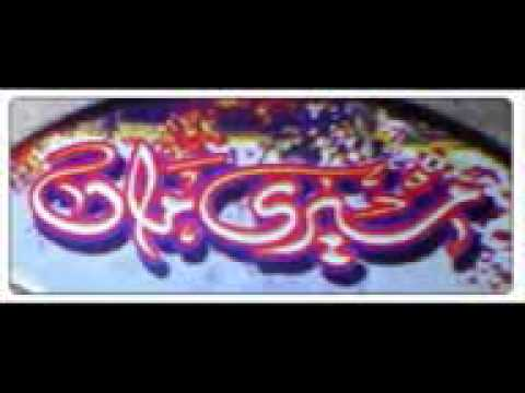 Meri Ma Meri Pyari Ma By Anwar Quraishi Aonla video