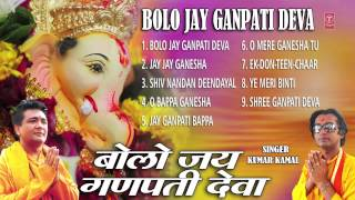 BOLO JAY GANPATI DEVA GANESH BHAJAN BY KUMAR KAMAL I [FULL AUDIO SONGS JUKE BOX]