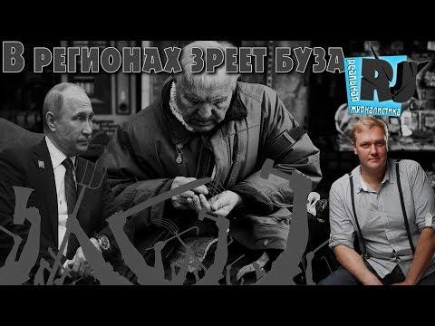 Украденные гарантии. Рейтинг Путина VS пенсионная реформа 2018