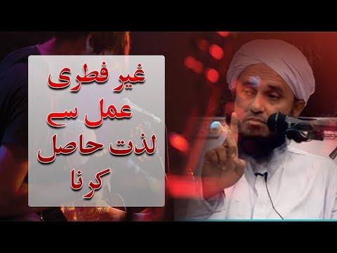 Anal Sex In Islam   Mufti Tariq Masood   GhaIr Fitri Andaz Sy Lazzat Hasil Karna   MessageTv