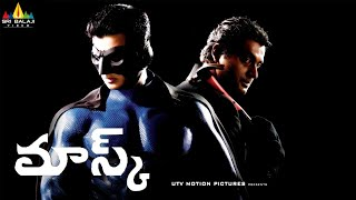 Mask (Mugamoodi) Telugu Full Movie | Latest Telugu Full Movies | Jiiva, Pooja Hegde