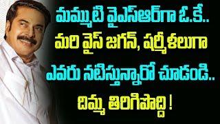 Pawan Heroine Sharmila Role in YSR Biopic Yatra ?   Celebrity News   Telugu Boxoffice