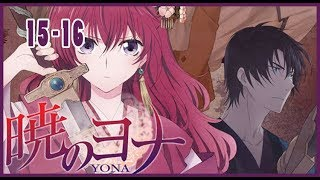 Akatsuki No Yona Episodes 15-16 Live Reaction/Review!(REDIRECT) WAR GAME??