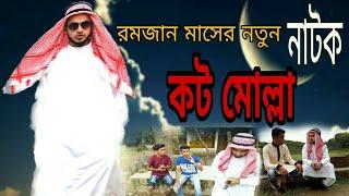 সিলেটি হাসির ও শিক্ষণীয় নাটক কট মোল্লা   Sylheti Natok Kot Mulla   Sylheti Funny Natok 2018