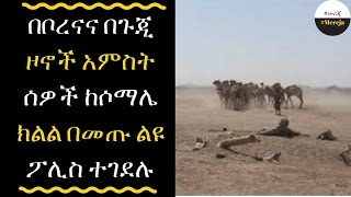 Somali special force attack borenas and gujies peoples
