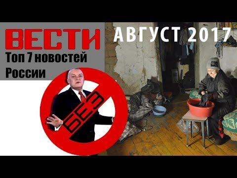 Вести БЕЗ Киселева. Топ 7 новостей России. Август 2017