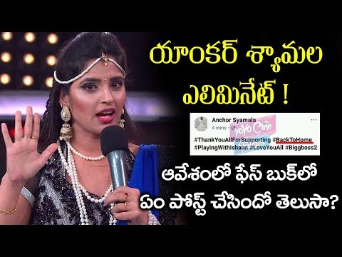 Anchor Shyamala Elimination | Bigg Boss Telugu Season 2 Episode 29 Latest | YOYO Cine Talkies