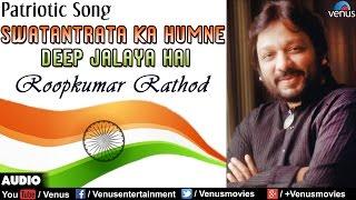 Swatantrata Ka Humne Deep Jalaya Hai - Roopkumar Rathod : Hindi Patriotic Song