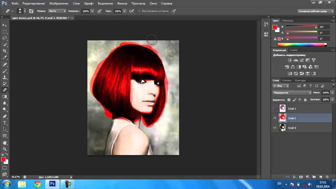 Как в фотошопе сделать другого цвета