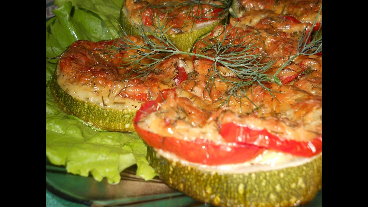 Рецепт кабачков запеченных с сыром помидоры
