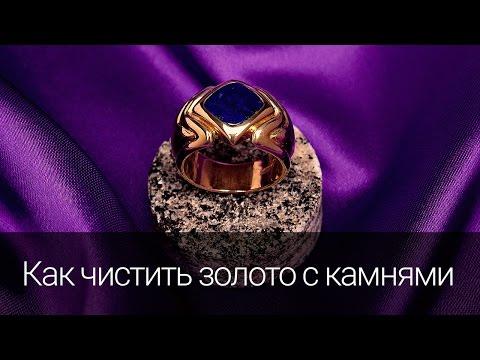 Как почистит золото с камнями в домашних условиях