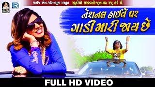 download lagu Gadi Mari Jay Chhe - Tina Rabari  Full gratis