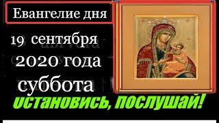 Евангелие дня (с толкованием) на сегодня Апостол (суббота19 сентября 2020 г)Церковный календарь