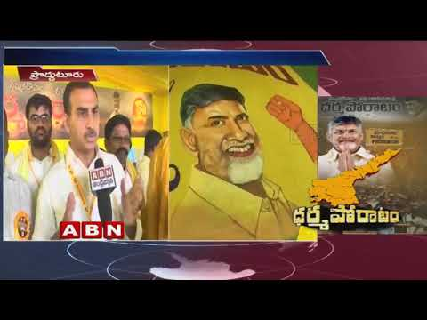 CM Chandrababu to Address TDP Dharma Porata Deeksha in Podduturu Today | TDP leaders face to face