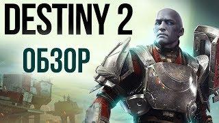 Destiny 2 - Игра, которую мы заслужили? (Обзор/Review)