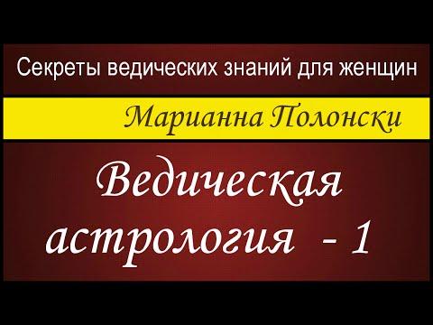 Ведическая астрология для женщин - 1.  Марианна Полонски (Секреты ведических знаний для женщин)