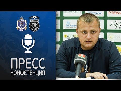 Днепр - Ислочь | Пресс-конференция Виталия Жуковского